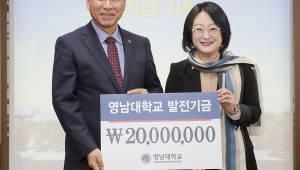 박은경 한국애드대표, 영남대에 발전기금 2천만원 기탁