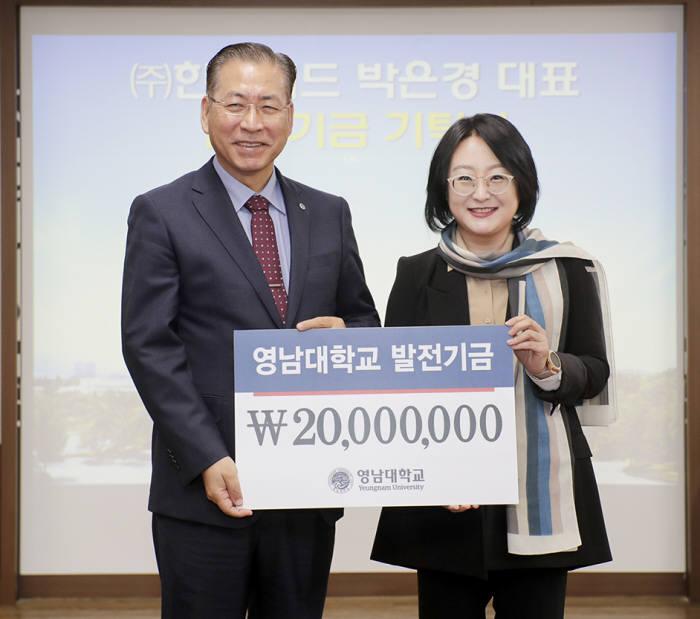 박은경 한국애드 대표(오른쪽)가 서길수 영남대 총장에게 발전기금 2000만 원을 기탁하고 있다.