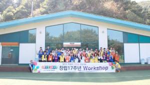 코리아드라이브, 창립 17주년 기념 워크숍… 사회 공헌 활동 더욱 확대