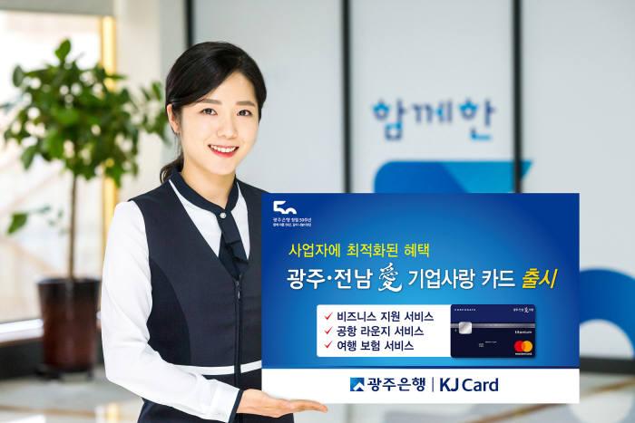 광주은행, 광주·전남愛기업사랑 카드 2종 출시