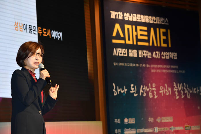 은수미 성남시장이 10월 12일 판교 경기창조경제혁신센터에서 아시아 실리콘밸리 성남 프로젝트를 발표하고 있다.