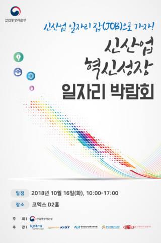 산업부, 16일 '신산업 혁신성장 일자리 박람회' 개최