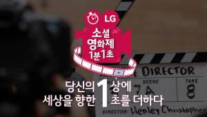 LG전자, '우리가 함께 만드는 더 나은 삶' 주제로 '소셜영화제 1분1초' 공모전 개최