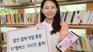 LG유플러스, U+ 멤버스 400만 돌파