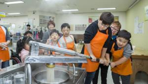효성 임직원 가족, 장애아동 가족들과 '1박 2일'