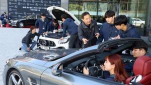 벤츠코리아, 車업계 '취준생' 대상 아카데미 경력개발 워크숍 개최