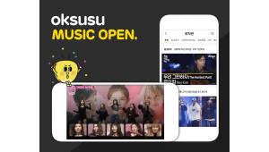 SKB '옥수수', 음악 사업 본격화...세로 라이브·직캠·VR 서비스