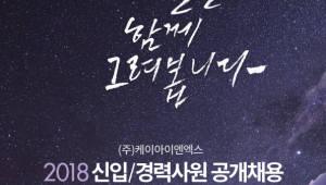 케이아이엔엑스, 2018년 신입·경력사원 공채 실시