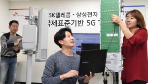 SK텔레콤 삼성 5G 상용 장비로 '퍼스트콜' 성공