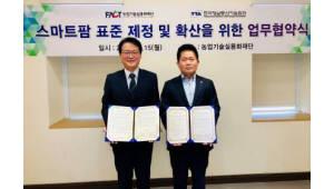 TTA, 농업기술실용화재단과 '스마트팜 표준화' 협력