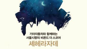 기아차, '더 K9' 관심고객 1500명 서울시향 공연에 초청