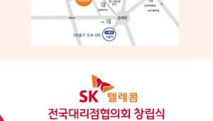 'SK텔레콤대리점협의회' 16일 정식 출범