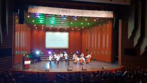 발달장애인과 일반인이 하나되는 음악 축제 '함께웃는음악회' 성황리에 개최