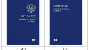 {htmlspecialchars(새 여권 디자인 시안 공개.. 녹색에서 남색으로)}