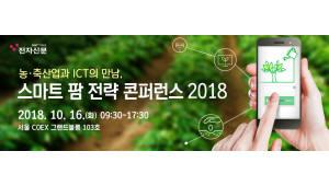 [스마트팜 전략 콘퍼런스]한국형 스마트팜을 찾다