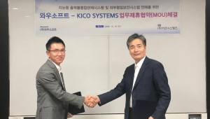 와우소프트, 일본 진출 본격화…일본 SI업체와 업무제휴