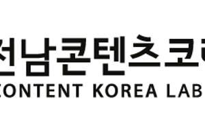 전남콘텐츠코리아랩, 지역 특화자원 활용 콘텐츠 제작 지원