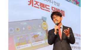 KT 올레tv, '키즈랜드 2.0' 발표...앱 출시·콘텐츠 강화