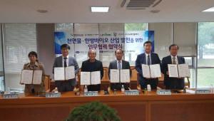 충북TP 충북대 등과 천연물 조직배양 장비 공동 활용 협약