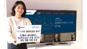 CJ헬로-멀티캠퍼스, '뷰잉+교육콘텐츠' 개발·보급 사업 추진