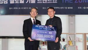 성남산업진흥원 '성남 글로벌 기술트랜드쇼' 개최