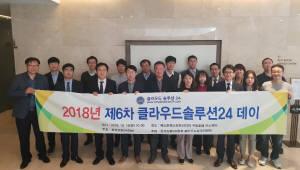 """{htmlspecialchars(한국상용SW협회, '클라우드솔루션24 데이' 개최… """"파스타 기반 마켓플레이스 구축할 것"""")}"""