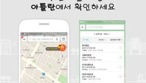 맵퍼스, 아틀란앱 '주변 여행지 추천 기능' 업데이트