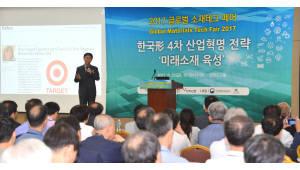 '4차 산업혁명의 시작, 소재부품' 글로벌 소재테크 페어 23일 개막