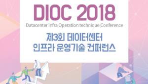 클라우드시대 IDC 인프라 운영은?…24일 기술콘퍼런스 개최