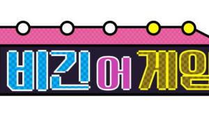 액토즈, MBC 게임 인포테인먼트 '비긴어게임' 제작 지원