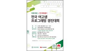 화웨이, 이화여대와 내달 3일 '전국 여고생 프로그래밍 경진대회' 개최