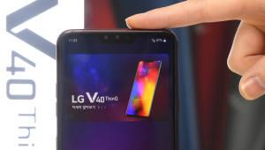 5개 눈 가진 LG 'V40 씽큐'입니다
