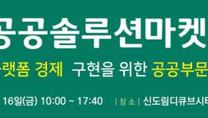 [알림]공공 정보화 '큰장'…공공솔루션마켓 11월 16일 개최