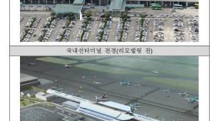 '10년 리모델링 끝' 김포공항 국내선 터미널 17일 스마트하게 개장