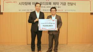 롯데홈쇼핑, 시각장애아동 위한 '드림보이스'에 기부금 전달
