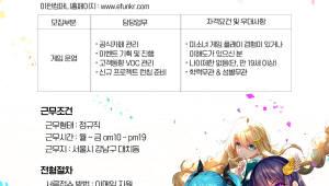 모바일 게임사 이펀컴퍼니, 2018 하반기 공개 채용