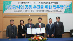 신성이엔지, 전국시민발전협동조합연합회에 태양광모듈 50㎿ 공급 협약
