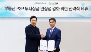 피플펀드, 희림과 부동산 P2P 투자상품 안정성 강화 제휴