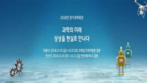 의왕·안산시에서 '2018 경기과학축전' 개최