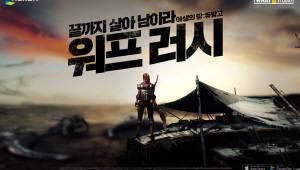 넥슨, '야생의 땅: 듀랑고' 신규 생존 모드 '워프 러시' 티저 영상 공개
