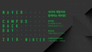 네이버, 대학생과 개발자들이 함께하는 '네이버 캠퍼스 핵데이 2018 윈터' 개최