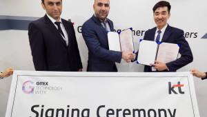 KT, 협력사 수출 지원···두바이 전시회 공동참가