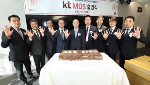 KT, 기지국 유지보수 협력사 계열사 편입···kt MOS북부·남부 출범
