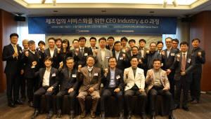 '제조업 서비스화를 위한 CEO 인더스트리 4.0' 제 4기 과정 개최