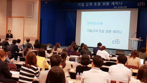 {htmlspecialchars(한국씨티은행, 기업고객 대상 '외환 및 수출입 세미나' 개최)}