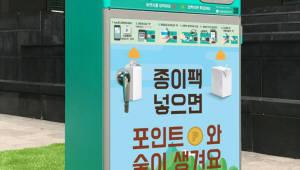 """송파구 IoT 종이팩 수거함…""""버릴수록 주민 삶 풍요"""""""