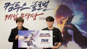 컴투스, 시나리오 공모전 '컴투스 글로벌 게임문학상 2018' 시상식 개최