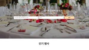 호텔 연회장 예약 플랫폼 루북 베타 서비스 22일 출시