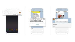 [내일은 스타! 2018]<22>카카오톡 활용한 대화형 설문 서비스 '얼리슬로스'