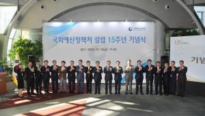 """국회예산처 15주년 기념식...문 의장, """"국가재정의 씽크탱크"""""""